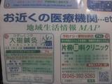 東戸塚駅周辺の13000世帯に無料配布