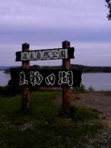 道立自然公園
