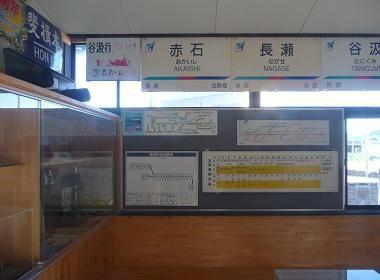 廃線跡訪問記 : 名鉄谷汲線(黒野...