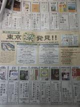 東京新聞 東京深発見!!