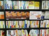 三省堂書店 新宿店