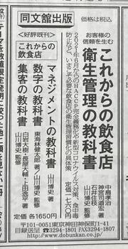nikkei20210419(衛生管理)