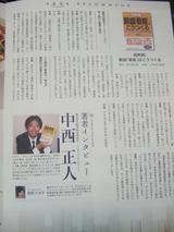 中西氏の対談記事