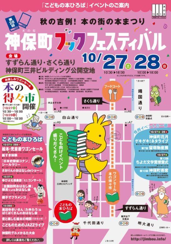 神保町ブックフェスティバル2018