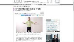 toyokeizai_araki2