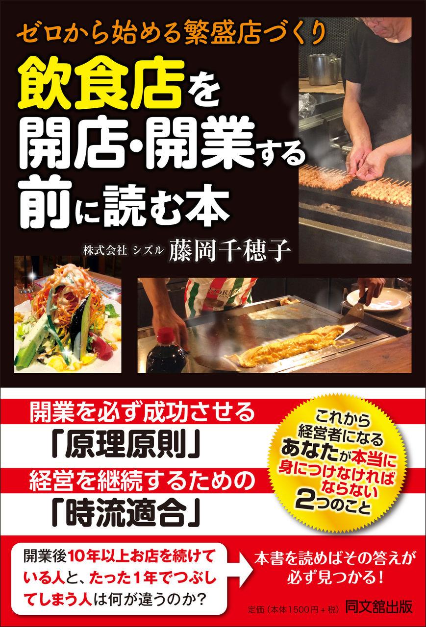 『飲食店を開店・開業する前に読む本』カバー表1