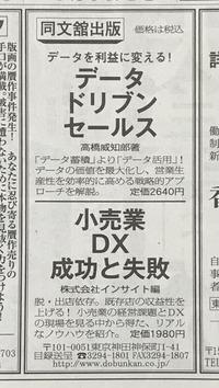 日経211008