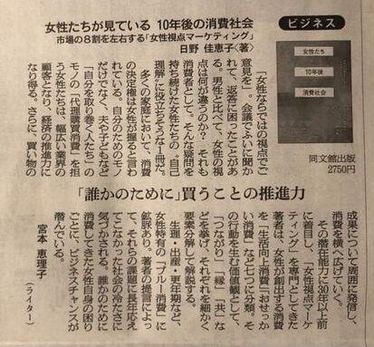 210320朝日新聞