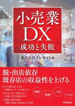 54099小売DX