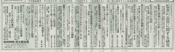 nikkei_20190812