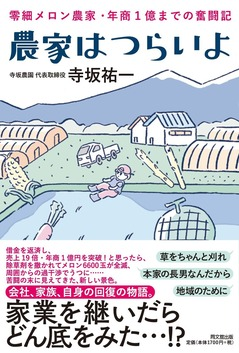 54059農家奮闘記