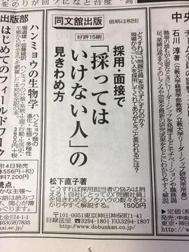 日本経済新聞20170116