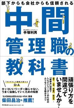 53581_中間管理職(帯あり)