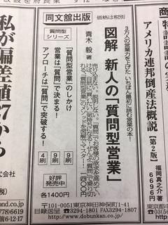 日経広告 170209