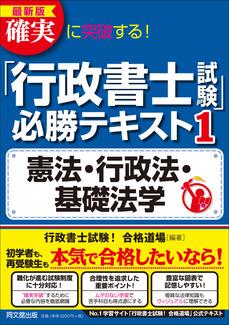 行政書士テキスト1/表1