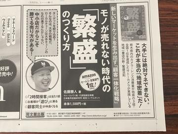 日経MJ_20180330