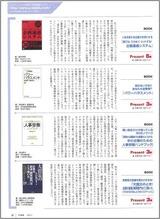 月刊総務1月号紙面