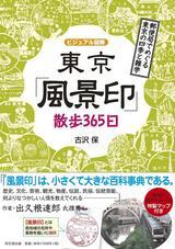 東京「風景印」散歩365日