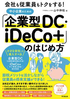 54090_iDeCo+