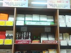 m&j_shibuya1
