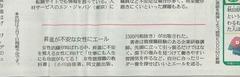 読売新聞 書評 170221