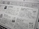 東商新聞2