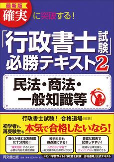 行政書士テキスト2/表1