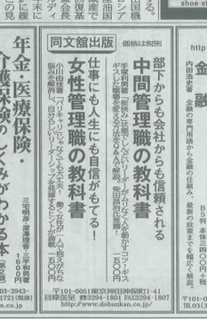 広告日経20170103