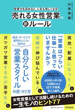 54008_女性営業(帯アリ)