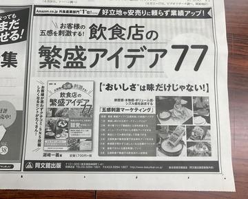 日経MJ20180629-1