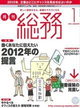 月刊総務1月号
