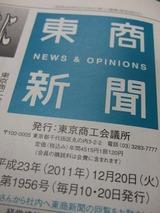 東商新聞1