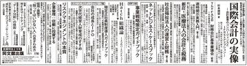 20170820nikkei
