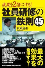 社員研修の鉄則45