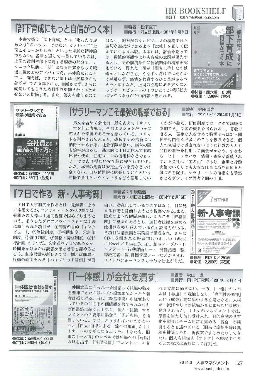 掲載—月刊人事マネジメント201403