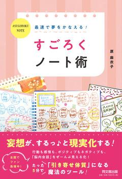 54025_すごろくノート(オビあり)