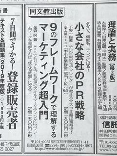 nikkei20190619