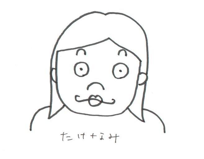 同文舘出版 竹並治子