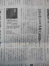 朝日新聞2月25日