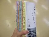 阿久津さんの本