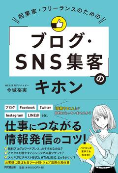 54014_SNS集客