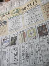 東京新聞 風景印広告