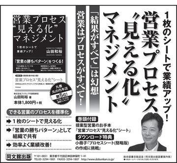 営業プロセス_日経_半5段(最終)JPEG