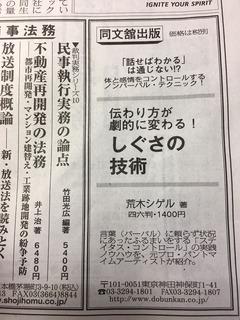 日経広告 170131