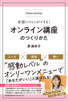 54077_オンライン講座