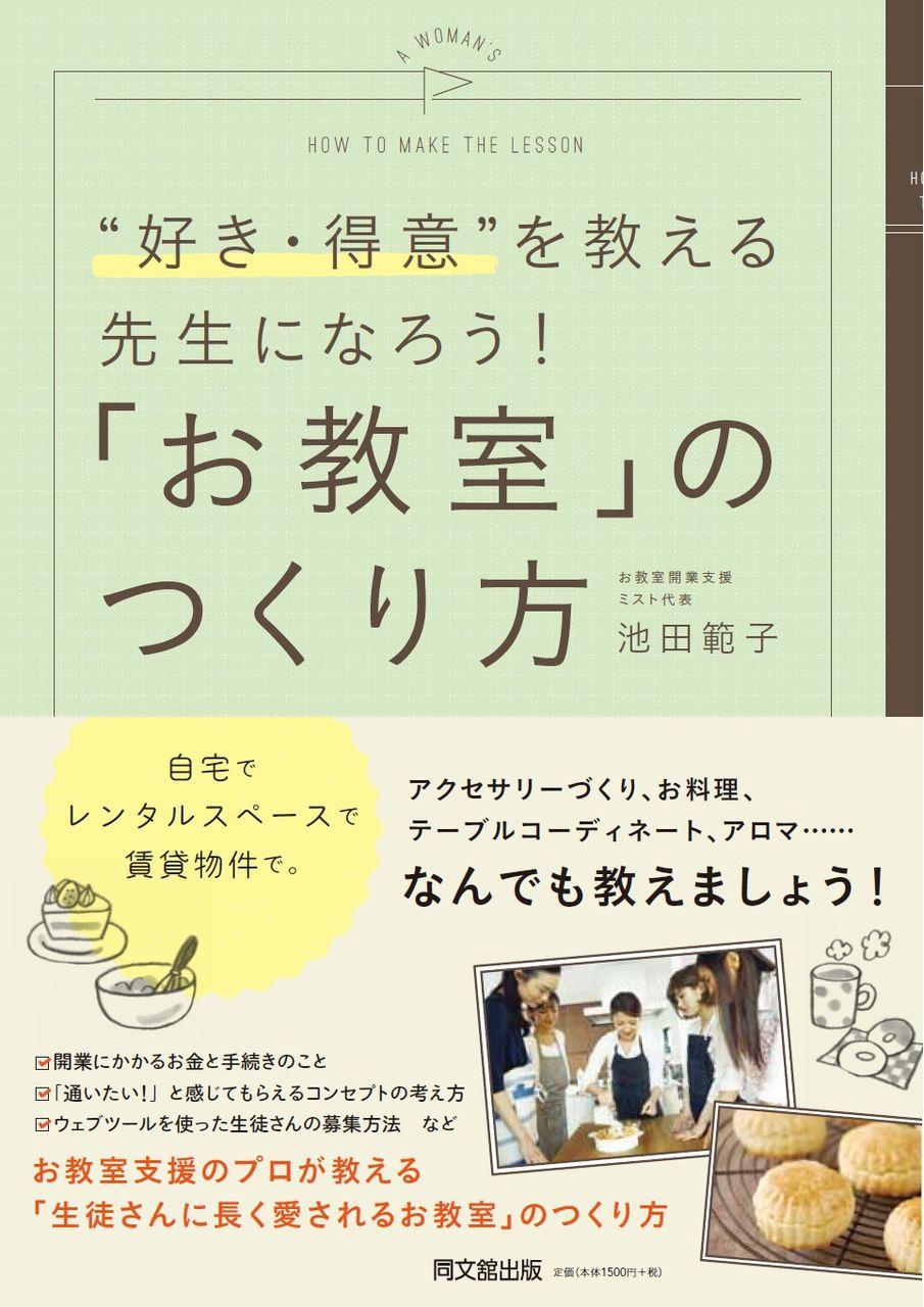 53351_お教室