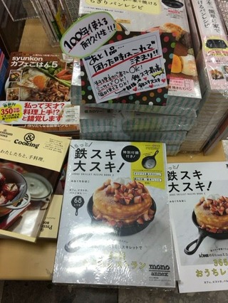 紀伊國屋書店新宿本店1F 2 20160222