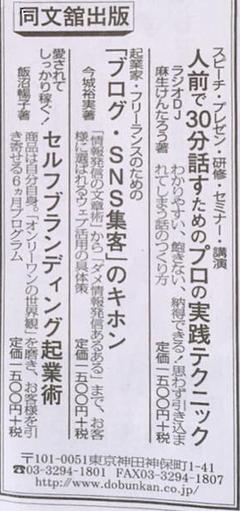 読売新聞20180923