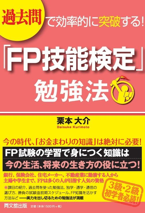 FP勉強法