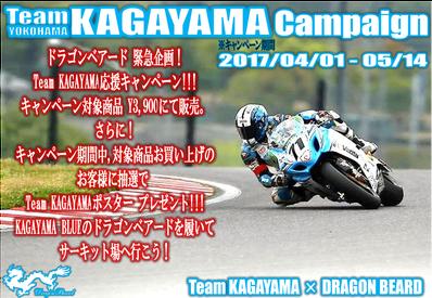 チーム加賀山